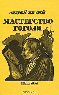 Andrej_Belyj__Masterstvo_Gogolya._Issledovanie