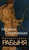 Nataliya_Sokolovskaya__Literaturnaya_rabynya