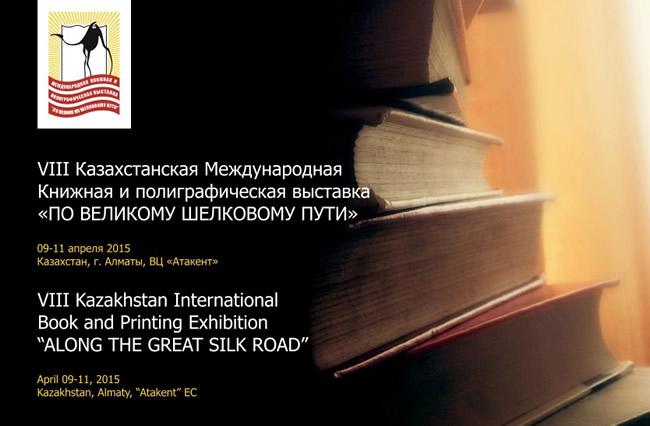 VIII Международная книжная и полиграфическая выставка «По Великому шелковому пути-2015»