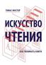 isusstvi-ctenia-kak-ponimat-knigi_r1_c1
