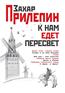 k-nam-edet-peresvet_r1_c1
