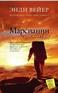 marsianin_r1_c1