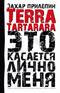 terra-tartara_r1_c1