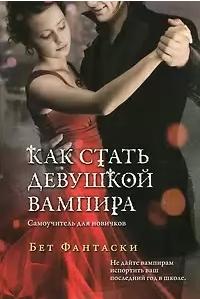 Bet_Fantaski__Kak_stat_devushkoj_vampira._Samouchitel_dlya_novichkov