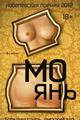 mo-jn-bolshaa-grud-shirokij-zad