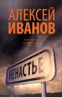 Aleksej_Ivanov__Nenaste