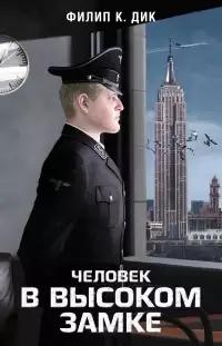 Filip_Dik__Chelovek_v_vysokom_zamke