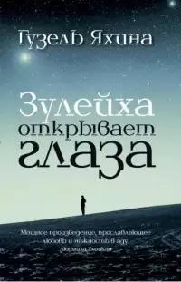 Guzel_Yahina__Zulejha_otkryvaet_glaza