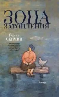 Roman_Senchin__Zona_zatopleniya