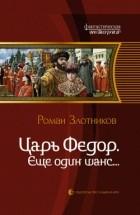 roman_zlotnikov__tsar_fedor-_esche_odin_shans