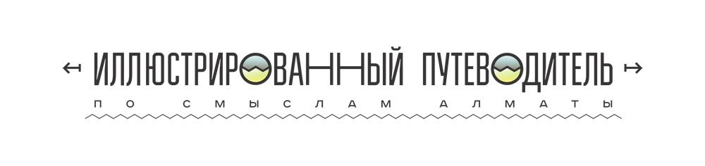 alaguide_main-logo