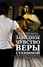 anna_matveeva__zavidnoe_chuvstvo_very_steninoj