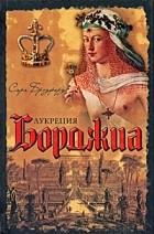 bredford_s-__lukretsiya_bordzhia