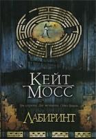 kejt_moss__labirint