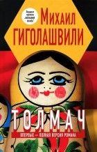mihail_gigolashvili__tolmach
