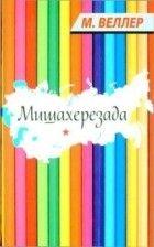 mihail_veller__mishaherezada