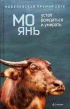 mo_yan__ustal_rozhdatsya_i_umirat
