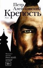 petr_aleshkovskij__krepost