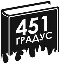 Литературный клуб «451 Градус»