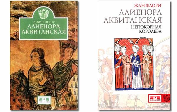 книги об Алиеноре Аквитанской
