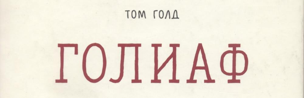 Том Голд. Голиаф