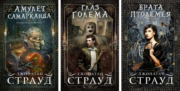 """Джонатан Страуд - """"трилогия Бартемиуса"""""""