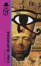 Сны фараона