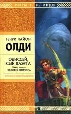 Одиссей, сын Лаэрта. Книга 1. Человек Номоса