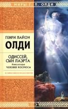 Одиссей, сын Лаэрта. Книга 2. Человек Космоса