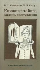Книжные тайны, загадки, преступления