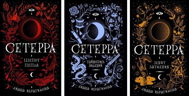 Диана Ибрагимова - трилогия Сетерра