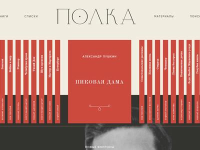 Полка. 108 самых важных русских книг в вопросах и ответах