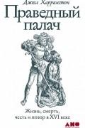 Праведный палач. Жизнь, смерть, честь и позор в XVI веке