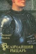 Величайший рыцарь