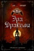 Эра Дракулы (сборник)