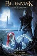 Ведьмак. Когти и клыки. Сказания из мира Ведьмака (сборник)
