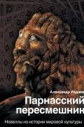 Парнасский пересмешник. Новеллы из истории мирового искусства